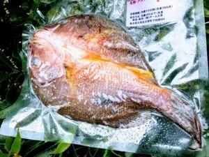 あかいさき ホクホク鮮魚一夜干し(250~350g)価格は送料・税抜き