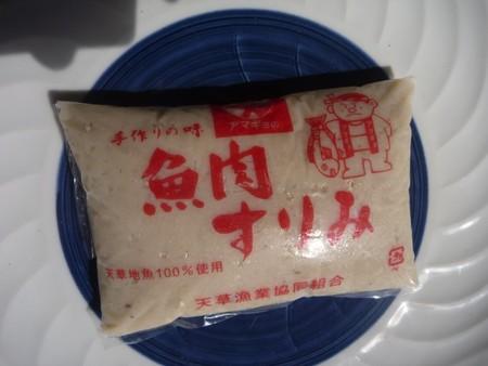 イトヨリの高級すりみ(税込)(送料別) 冷凍