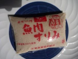 白身魚の高級すりみ (税込) 送料別